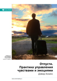 Краткое содержание книги: Отпусти. Практика управления чувствами и эмоциями. Дэвид Хокинс