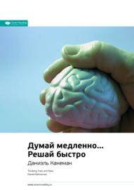 Ключевые идеи книги: Думай медленно… Решай быстро. Даниэль Канеман