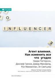 Краткое содержание книги: Агент влияния. Как изменить все что угодно. Керри Паттерсон, Джозеф Гренни, Дэвид Максфилд, Рон Макмиллан, Эл Свитцлер