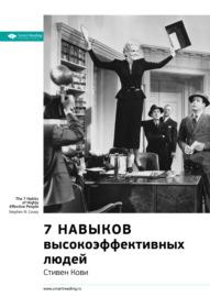 Ключевые идеи книги: 7 навыков высокоэффективных людей. Мощные инструменты развития личности. Стивен Кови