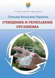 Очищение и укрепление организма