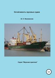 Остойчивость грузовых судов