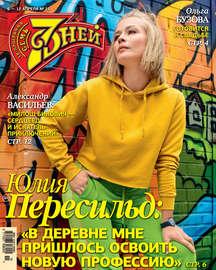 Семь дней ТВ-программа №15/2020