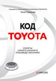 Код Toyota. Секреты самого сильного производства в мире