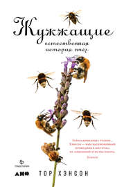 Книга Жужжащие. Естественная история пчёл