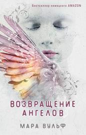 Книга Возвращение ангелов