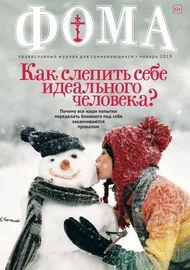 Журнал «Фома». № 1(189) / 2019