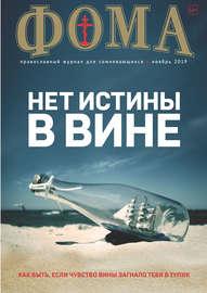 Журнал «Фома». № 11(199) / 2019
