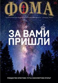 Журнал «Фома». № 1(201) / 2020