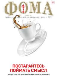 Журнал «Фома». № 2(202) / 2020