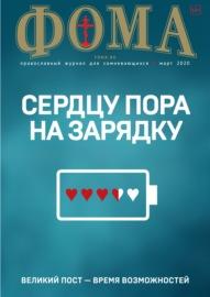 Журнал «Фома». № 3(203) / 2020