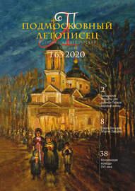 Подмосковный летописец №1 (63) 2020