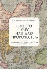 «Вместо чудес или дара пророчества»: миссионерская стратегия иезуитов в Азии в XVI веке