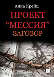 Проект «Мессия». Заговор