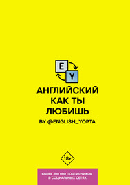 Английский как ты любишь. By @english_yopta
