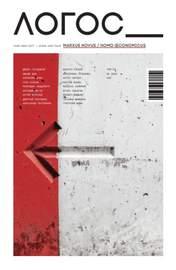 Журнал «Логос» №6/2019