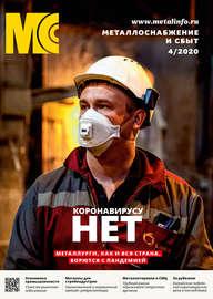 Металлоснабжение и сбыт №04/2020