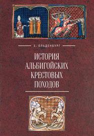 История альбигойских крестовых походов