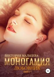 Моногамия. Книга 1. Любовник