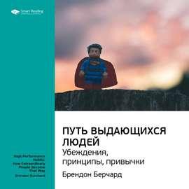 Ключевые идеи книги: Путь выдающихся людей. Убеждения, принципы, привычки. Брендон Берчард
