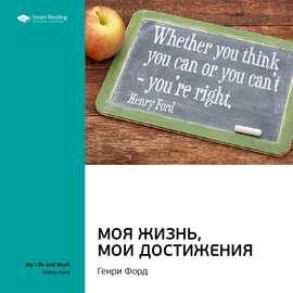 Ключевые идеи книги: Моя жизнь, мои достижения. Генри Форд