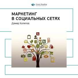 Ключевые идеи книги: Маркетинг в социальных сетях. Дамир Халилов