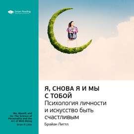 Ключевые идеи книги: Я, снова я и мы с тобой: психология личности и искусство быть счастливым. Брайан Литтл