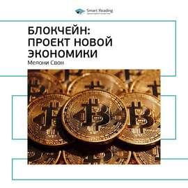 Ключевые идеи книги: Блокчейн: проект новой экономики. Мелани Свон