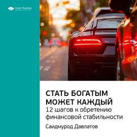 Краткое содержание книги: Стать богатым может каждый. 12 шагов к обретению финансовой стабильности. Саидмурод Давлатов