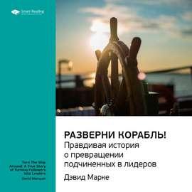 Ключевые идеи книги: Разверни корабль! Правдивая история о превращении подчиненных в лидеров. Дэвид Марке