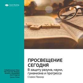 Краткое содержание книги: Просвещение сегодня: в защиту разума, науки, гуманизма и прогресса. Стивен Пинкер