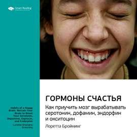 Ключевые идеи книги: Гормоны счастья. Как приучить мозг вырабатывать серотонин, дофамин, эндорфин и окситоцин. Лоретта Бройнинг