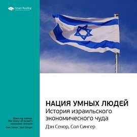 Ключевые идеи книги: Нация умных людей. История израильского экономического чуда. Дэн Сенор, Сол Сингер