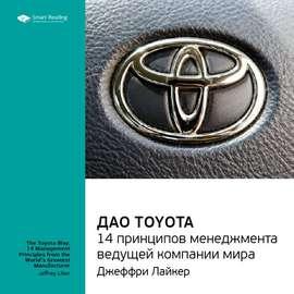 Краткое содержание книги: Дао Toyota. 14 принципов менеджмента ведущей компании мира. Лайкер Джеффри