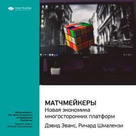 Ключевые идеи книги: Матчмейкеры. Новая экономика многосторонних платформ. Джеймс Эванс, Ричард Шмалензи