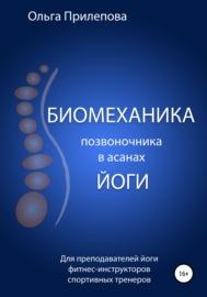 Биомеханика позвоночника в асанах йоги
