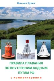 Правила плавания по внутренним водным путям России для маломерных судов с комментариями