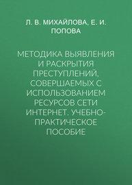 Методика выявления и раскрытия преступлений, совершаемых с использованием ресурсов сети Интернет. Учебно-практическое пособие