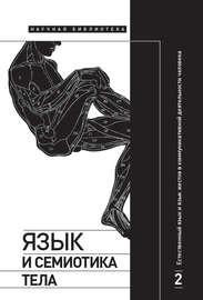 Язык и семиотика тела. Том 2. Естественный язык и язык жестов в коммуникативной деятельности человека