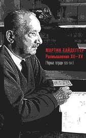 Размышления XII–XV (Черные тетради 1939–1941)