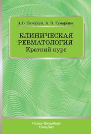 Клиническая ревматология. Краткий курс