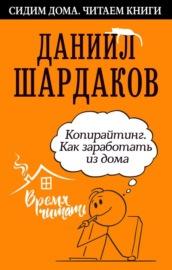 Книга Копирайтинг. Как заработать из дома