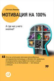 Книга Мотивация на 100%. А где же у него кнопка?