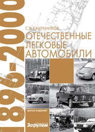 Отечественные легковые автомобили. 1896–2000 гг.