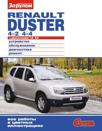 Renault Duster 4?2; 4?4 с двигателями 1,6; 2,0. Устройство, обслуживание, диагностика, ремонт. Иллюстрированное руководство