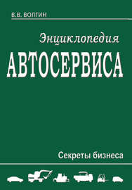 Энциклопедия автосервиса. Секреты бизнеса