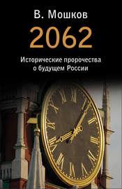 2062 Исторические пророчества о будущем России