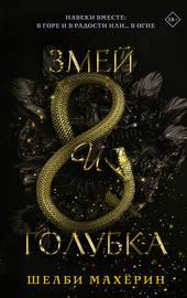 Книга Змей и голубка
