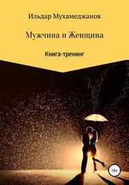 Мужчина и женщина. Книга-тренинг
