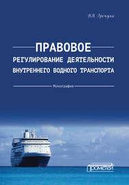 Правовое регулирование деятельности внутреннего водного транспорта